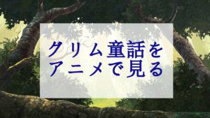 グリム童話がアニメで見られる『グリム名作劇場』