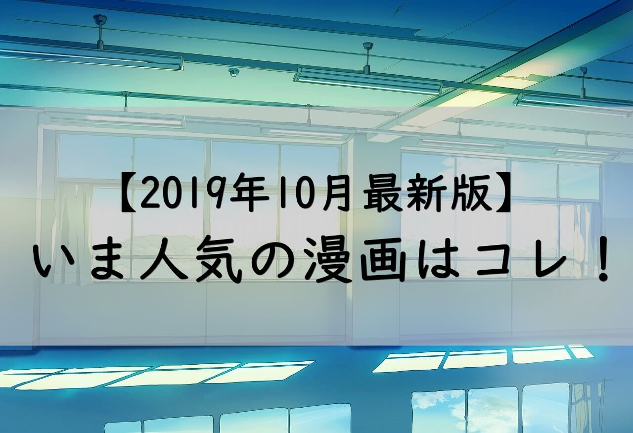 【2019年10月最新版】いま人気の漫画はコレ!